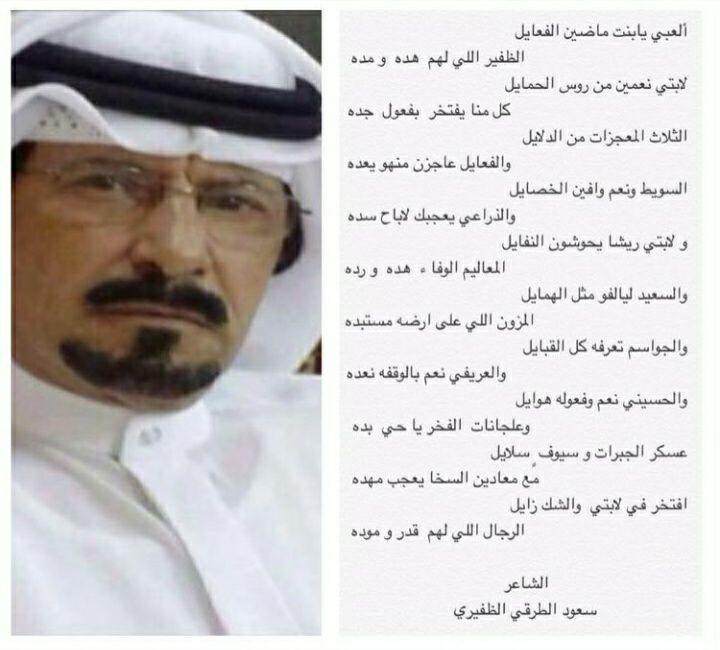 قصیدة شاعر الظفیر سعود الطرقی الظفیری