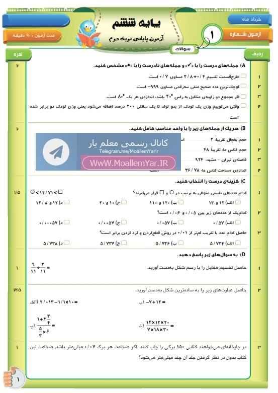 سری اول آزمون نوبت دوم ریاضی ششم ابتدایی | WwW.MoallemYar.IR