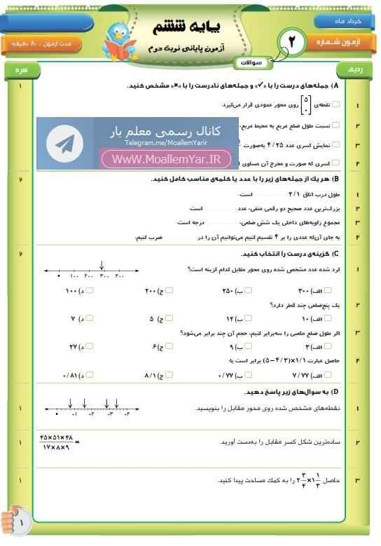 سری دوم آزمون نوبت دوم ریاضی ششم ابتدایی | WwW.MoallemYar.IR