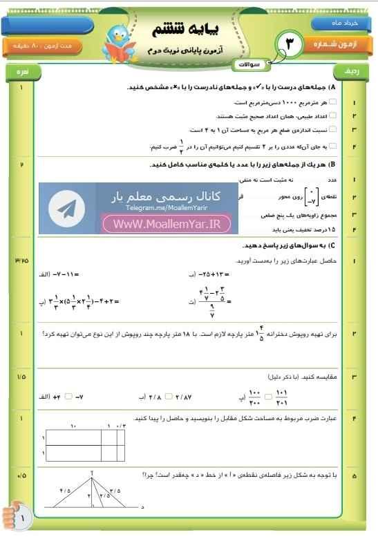 سری سوم آزمون نوبت دوم ریاضی ششم ابتدایی | WwW.MoallemYar.IR