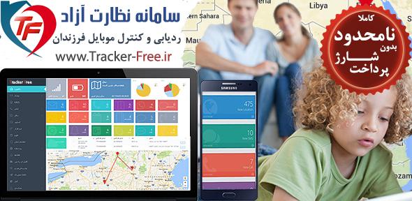 نرم افزار ردیابی مکان یابی و مانیتورینگ گوشی موبایل همسرتان کودکتان و سالمندان