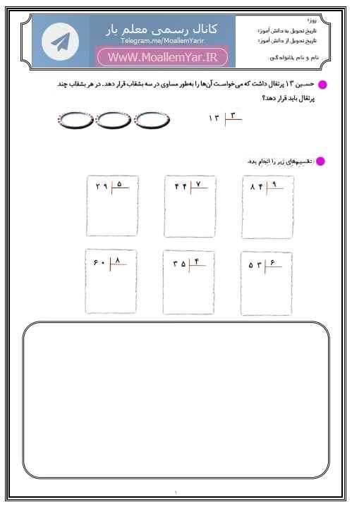 نمونه سوال فصل 8 ریاضی سوم ابتدایی (تقسیم با باقیمانده) | WwW.MoallemYar.IR
