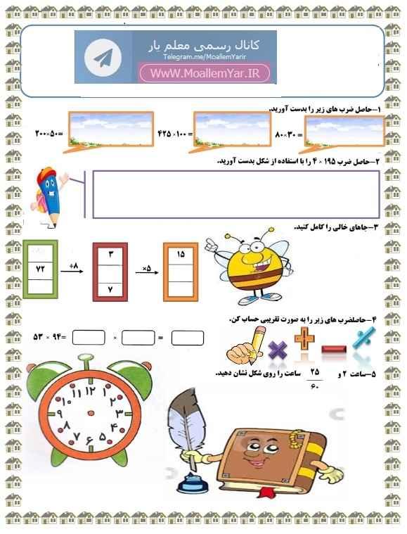 نمونه سوال فصل 8 ریاضی سوم ابتدایی | WwW.MoallemYar.IR