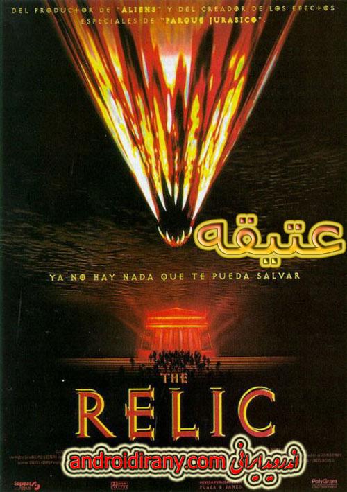 دانلود فیلم دوبله فارسی عتیقه The Relic 1997
