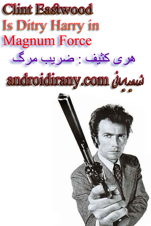 دانلود فیلم دوبله فارسی هری کثیف : ضریب مرگ Magnum Force 1973