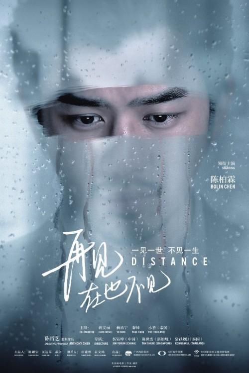 دانلود رایگان فیلم Distance 2016