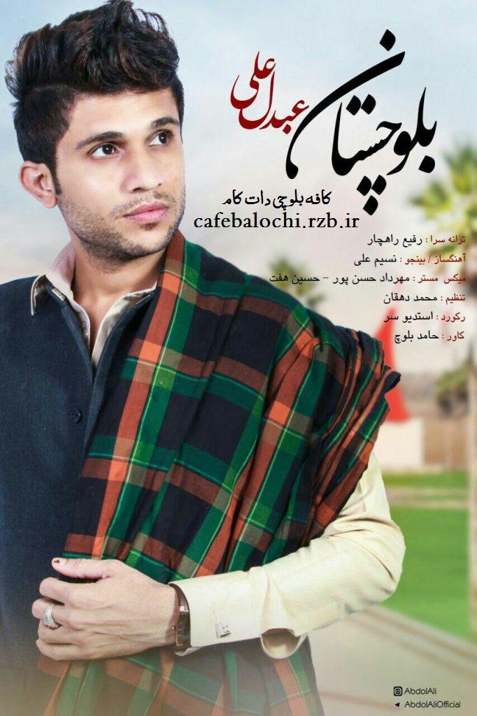 دانلود آهنگ عبدل علی ( بلوچستان )