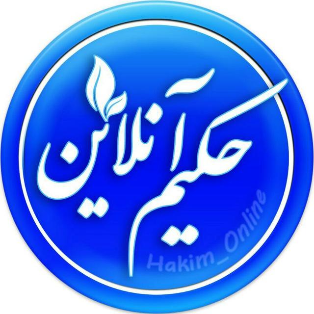 کانال تلگرام حکیم آنلاین