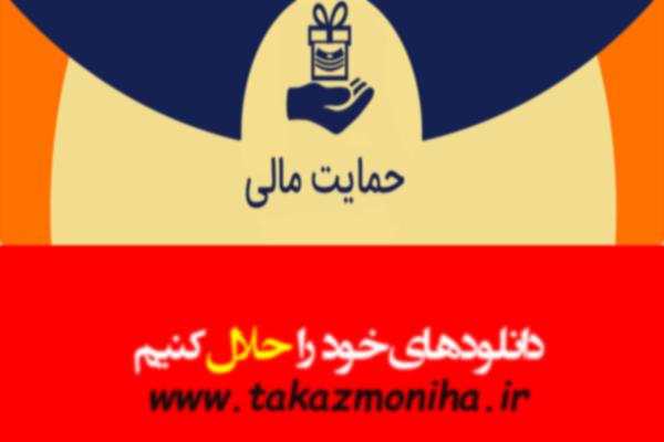 حمایت مالی از سایت takazmoniha