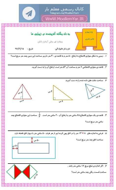 نمونه سوال فصل شکل های هندسی ریاضی چهارم ابتدایی (اردیبهشت 96) | WwW.MoallemYar.IR