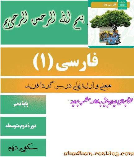 معنی شعرگردآفرید فارسی پایه دهم