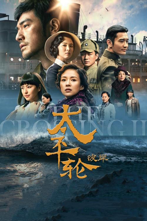 دانلود رایگان فیلم The Crossing 2 2015