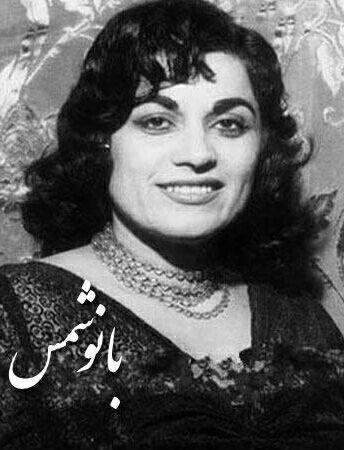 آهنگ نرگس شیراز از بانو شمس