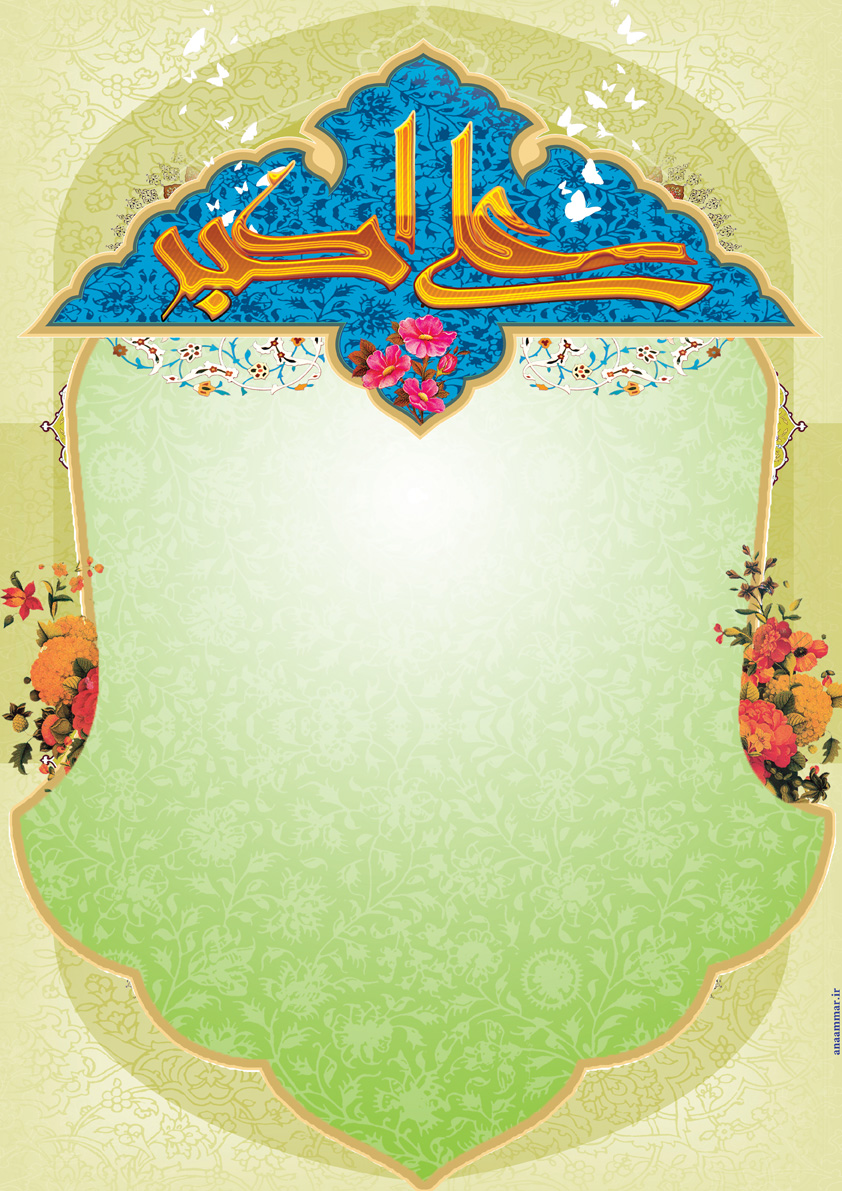 http://rozup.ir/view/217674/milade-aliye-akbar-a-94-1m.jpg