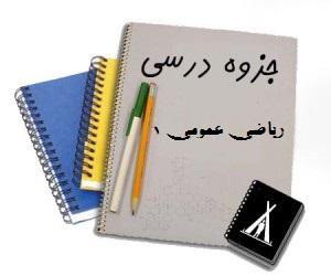دانلود جزوه ریاضی عمومی 1