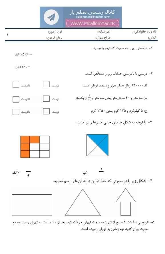 آزمون نوبت دوم ریاضی سوم ابتدایی (سری 2) | WwW.MoallemYar.IR