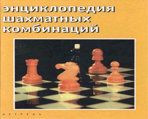 دانلود کتاب دایره المعارف شطرنج