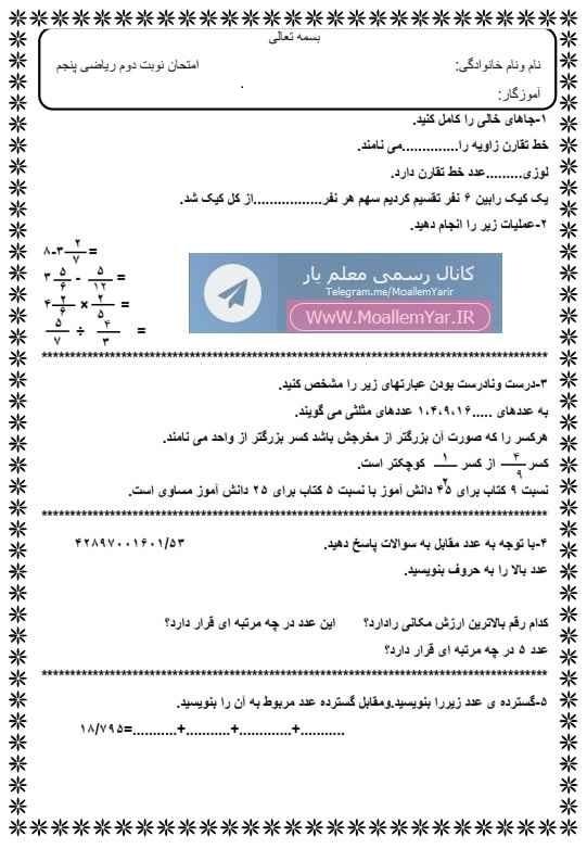 آزمون نوبت دوم ریاضی پنجم ابتدایی (سری 2) | WwW.MoallemYar.IR