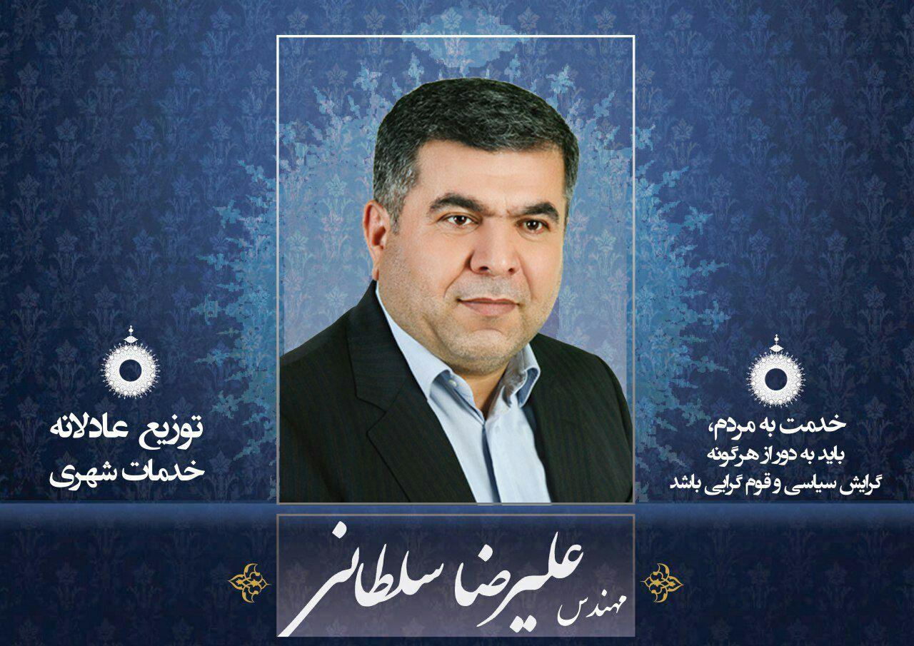مهندس علیرضا سلطانی