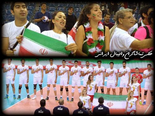 عکس های تماشاگران ایرانی در لیگ جهانی والیبال 2015 بازی ایران و امریکا