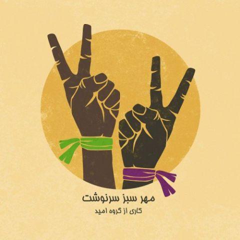 دانلود آهنگ گروه امید به نام مهر سبز سرنوشت