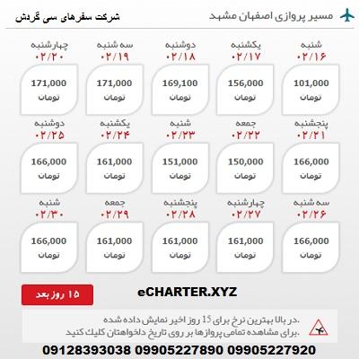 خرید بلیط هواپیما اصفهان به مشهد + خرید بلیط هواپیما لحظه اخری اصفهان به مشهد + بلیط هواپیما ارزان ق�
