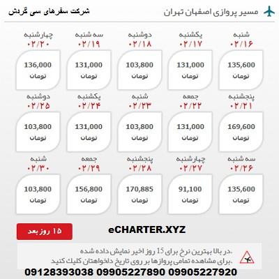 خرید بلیط هواپیما اصفهان تهران + خرید بلیط هواپیما لحظه اخری اصفهان تهران + بلیط هواپیما ارزان قیمت