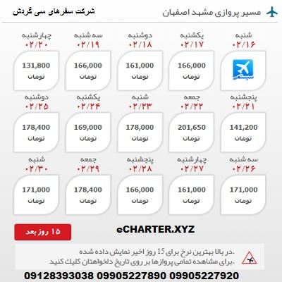 خرید بلیط هواپیما مشهد اصفهان + خرید بلیط هواپیما لحظه اخری مشهد اصفهان  + بلیط هواپیما ارزان قیمت م�
