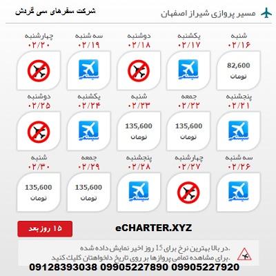 خرید بلیط هواپیما شیراز اصفهان + خرید بلیط هواپیما لحظه اخری شیراز اصفهان + بلیط هواپیما ارزان قیمت