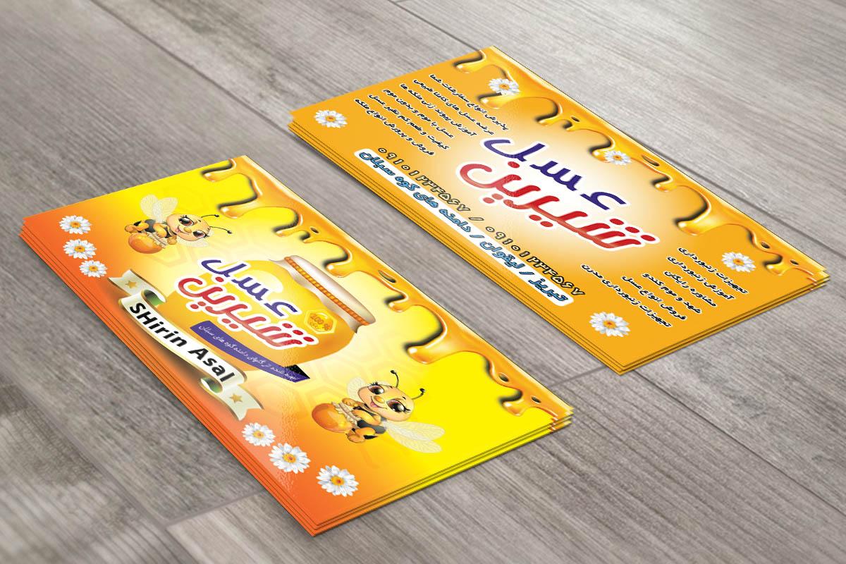 کد 86- لایه باز کارت ویزیت فروشگاه عسل