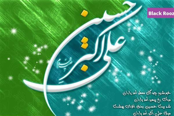 پیام تبریک روز جوان و میلاد حضرت علی اکبر (ع) سال 96