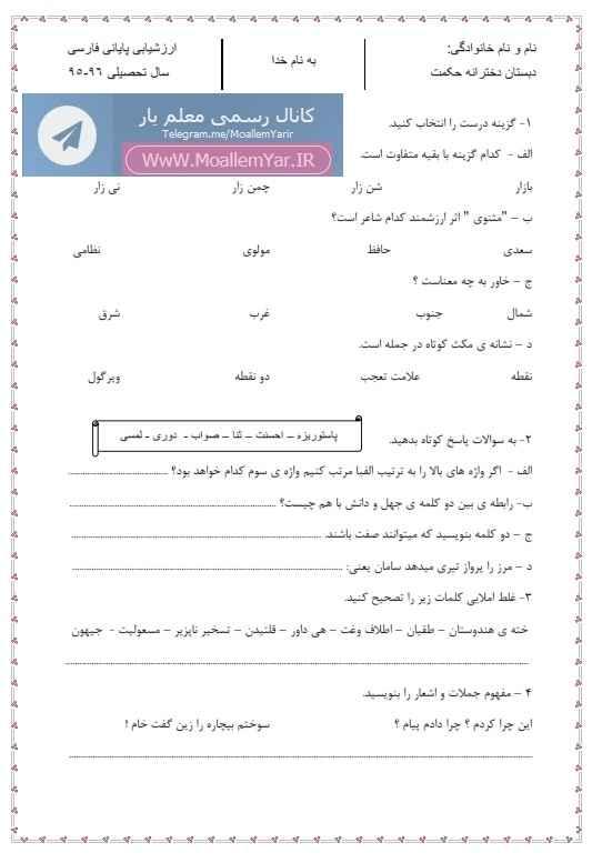 آزمون نوبت دوم فارسی چهارم ابتدایی (سری 2) | WwW.MoallemYar.IR