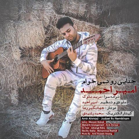 دانلود آهنگ امیر احمد به نام جدایی رو نمی خوام