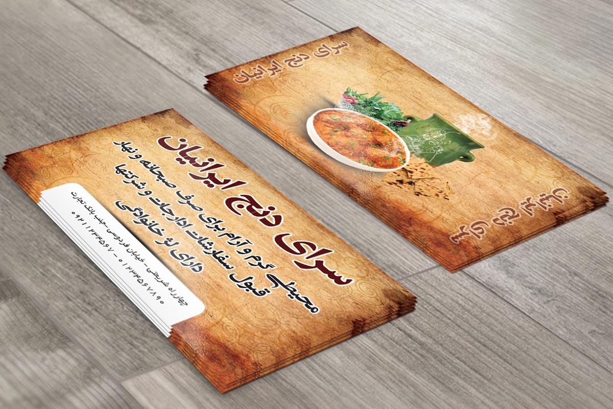 کد 84- لایه باز کارت ویزیت رستوران و غذاخوری