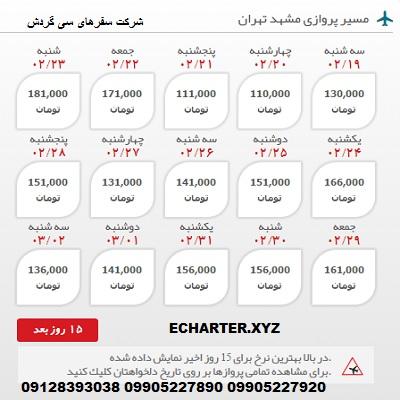 خرید بلیط هواپیما از مشهد ب تهران + خرید بلیط هواپیما لحظه اخری از مشهد ب تهران + بلیط هواپیما ارزان �