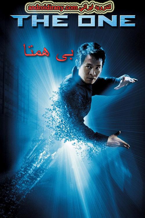 دانلود فیلم دوبله فارسی بی همتا The One 2001
