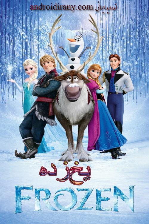 دانلود رایگان دوبله فارسی انیمیشن یخزده Frozen 2013