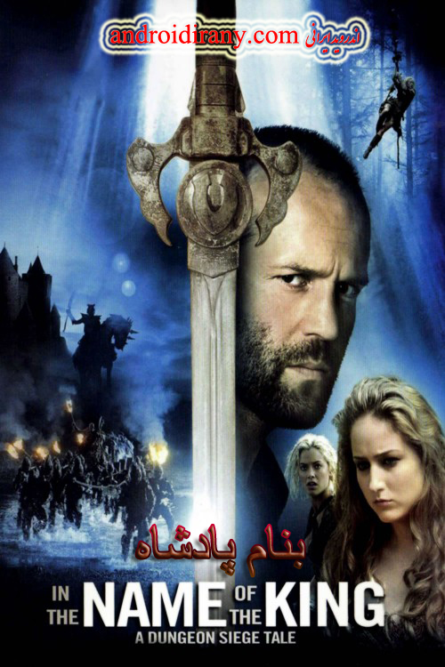 دانلود فیلم دوبله فارسی بنام پادشاه In the Name of the King: A Dungeon Siege Tale 2006