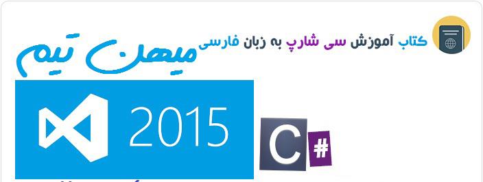 آموزش ساده سی شارپ به زبان فارسی