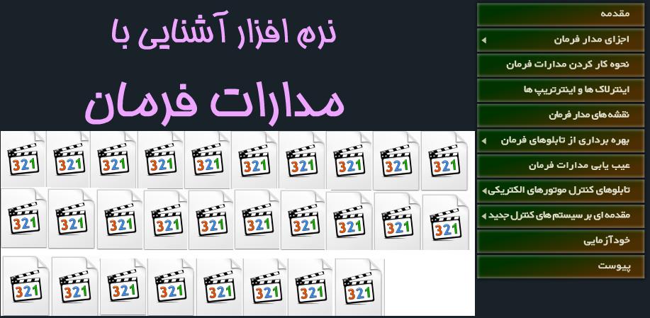 توضیحات پک آموزش مدار فرمان