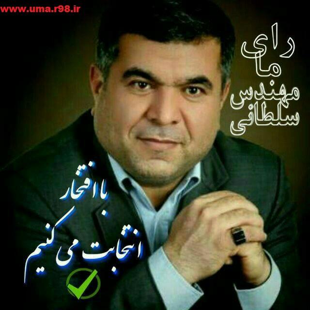 مهندس علیرضا نعمت سلطانی (کاندیدای انتخابات شورای شهر اردبیل)