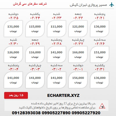 خرید بلیط هواپیما تهران کیش + خرید بلیط هواپیما لحظه اخری تهران کیش + بلیط هواپیما ارزان قیمت تهران �
