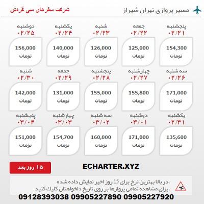 خرید بلیط هواپیما تهران شیراز + خرید بلیط هواپیما لحظه اخری تهران شیراز + بلیط هواپیما ارزان قیمت ته