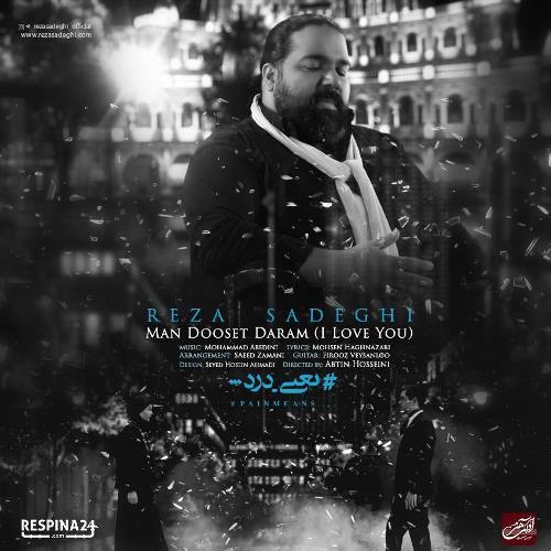 رضا صادقی آهنگ و موزیک ویدئو من دوست دارم