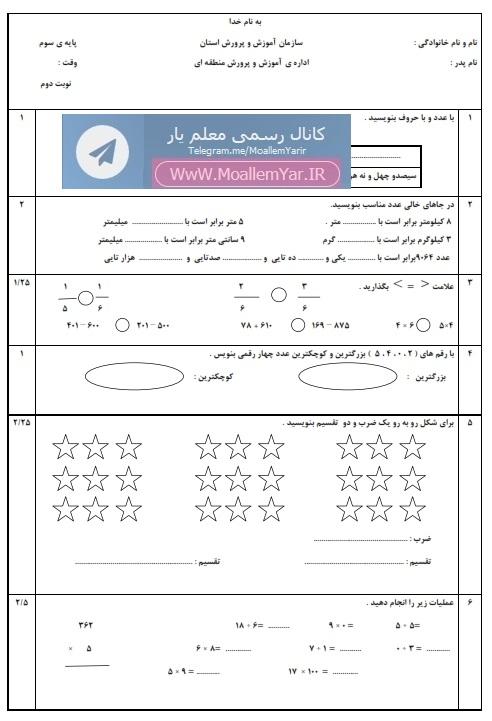 آزمون نوبت دوم ریاضی سوم ابتدایی (سری 3) | WwW.MoallemYar.IR