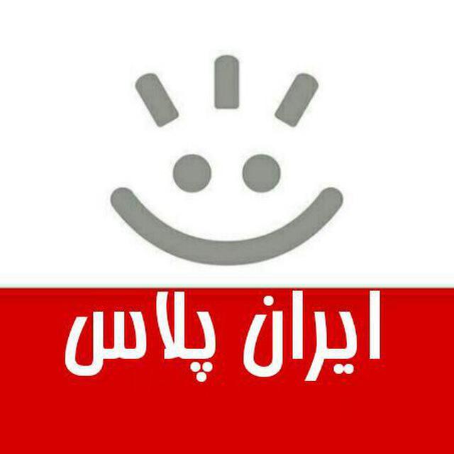 کانال تلگرام ایران پلاس