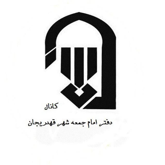 راه اندازی تلگرام دفتر امام جمعه بخش قهدریجان برای ارتباط بیشتر مردمی