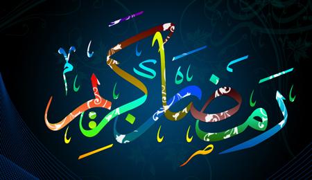 عکس پروفایل ماه رمضان سال ۹۶