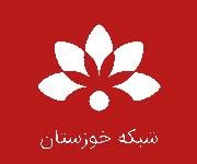 پخش زنده شبکه خوزستان صدا و سیما