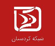 پخش زنده شبکه کردستان صدا و سیما